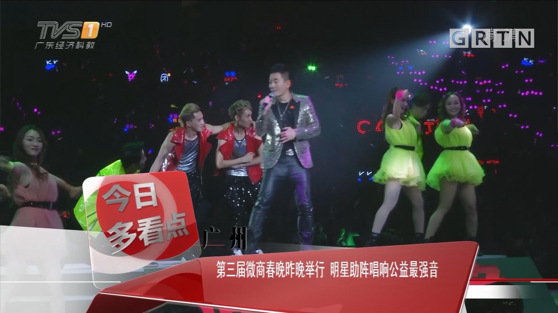 广州:第三届微商春晚昨晚举行 明星助阵唱响公益最强音