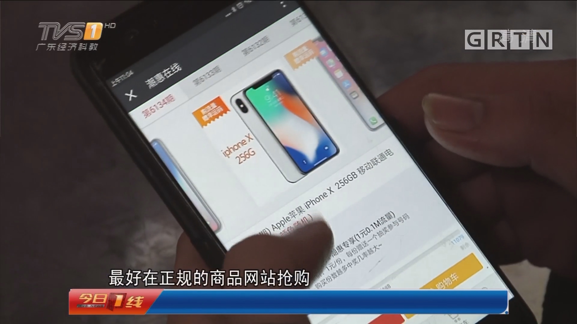 """""""一元""""可抢购苹果X手机? 警惕网络陷阱"""