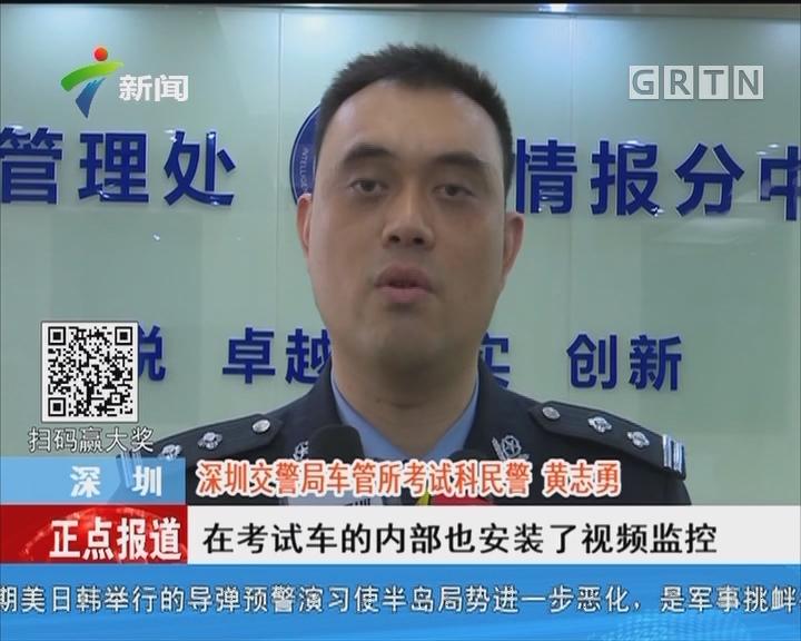 """深圳:安全员为驾考女学员""""放水"""""""