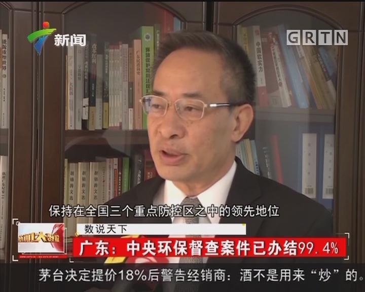 广东:中央环保督查案件已办结99.4%