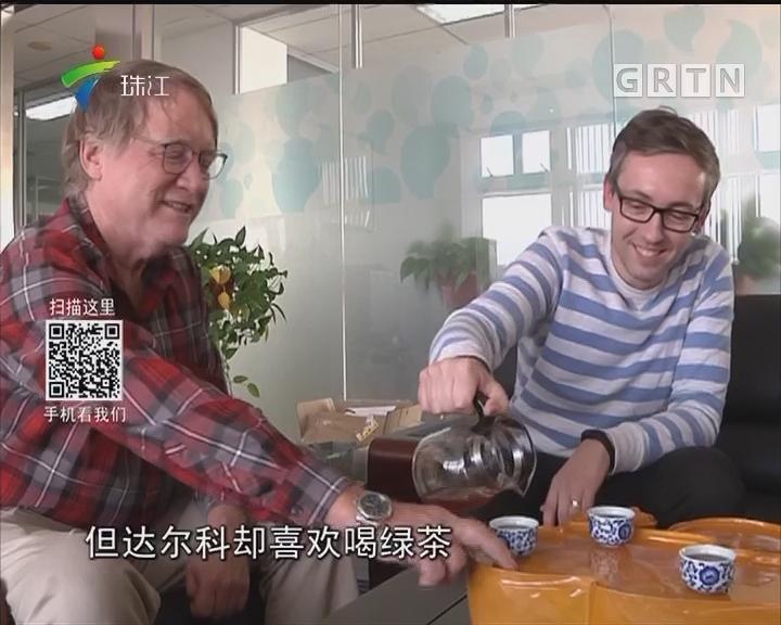 德国生物工程师:我来广州不仅是为了赚钱