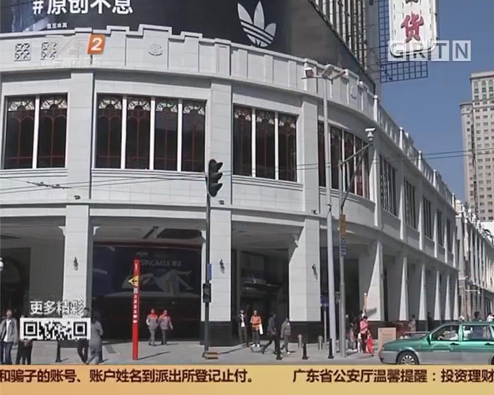 广州:新大新百货整饰一新 重现当年风采
