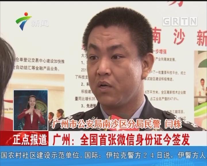 广州:全国首张微信身份证今签发