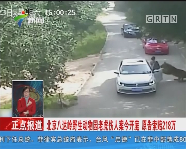北京八达岭野生动物园老虎伤人案今开庭 原告索赔218万