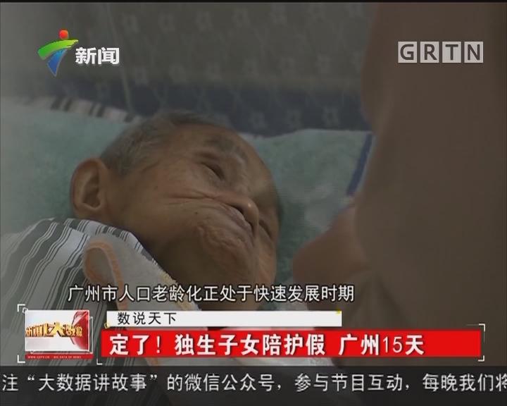 定了!独生子女陪护假 广州15天