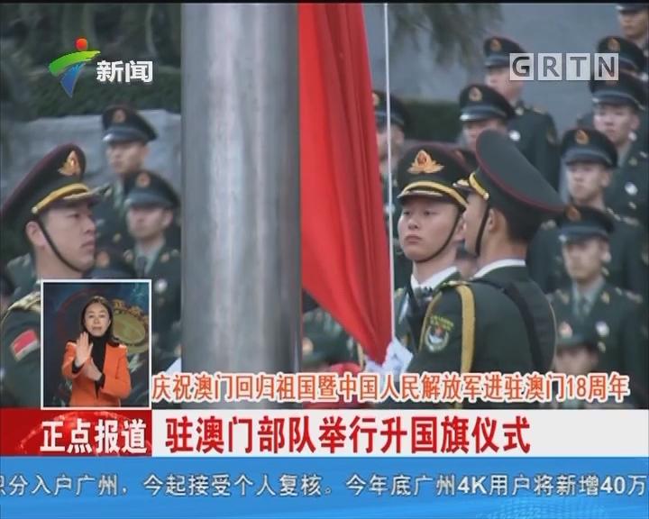 澳门特区政府举行升旗仪式庆祝澳门回归18周年