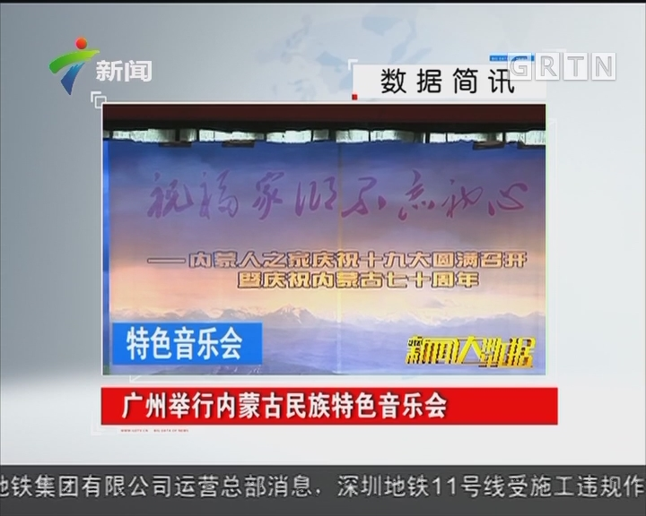 广州举行内蒙古民族特色音乐会