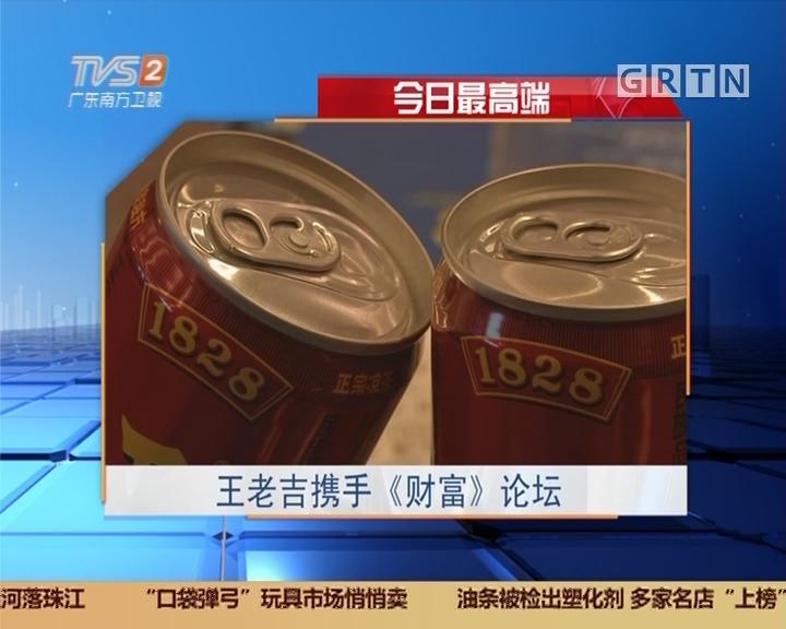 今日最高端:王老吉携手《财富》论坛