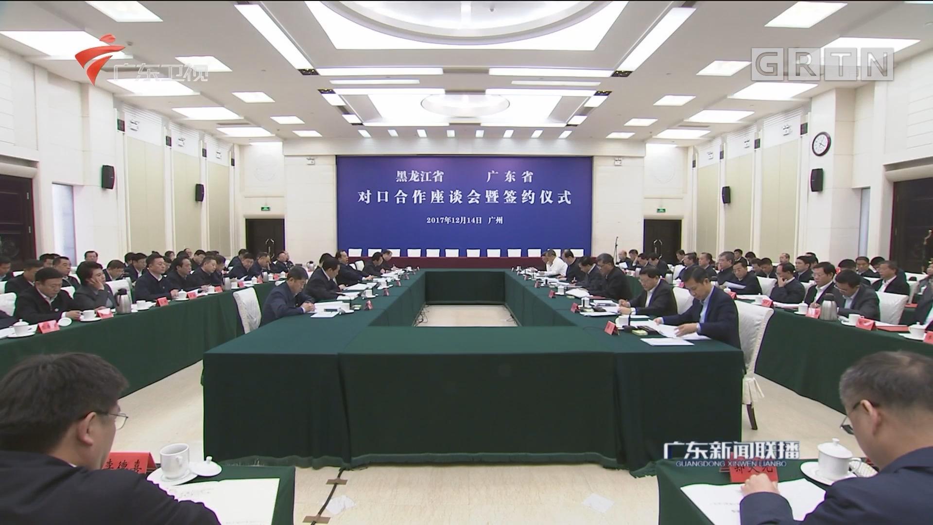 黑龙江·广东对口合作座谈会在广州召开 深入贯彻落实党的十九大精神 全力完成好对口合作重大任务