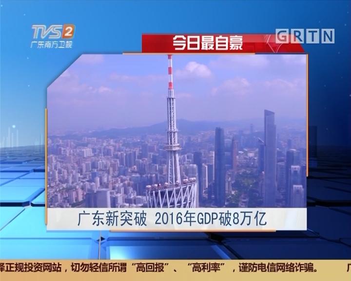 今日最自豪:广东新突破 2016年GDP破8万亿