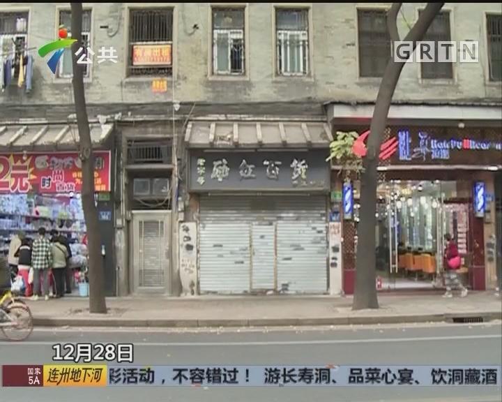 广州:又一家连锁巨头关闭门店