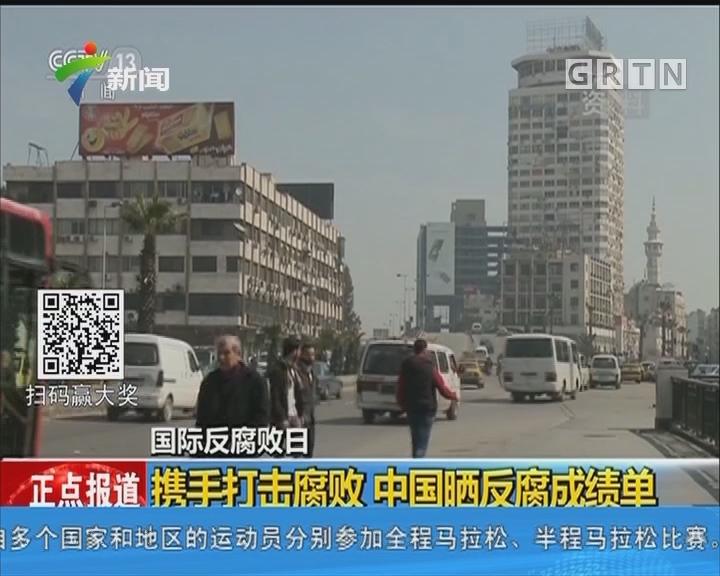 国际反腐败日:携手打击腐败 中国晒反腐成绩单