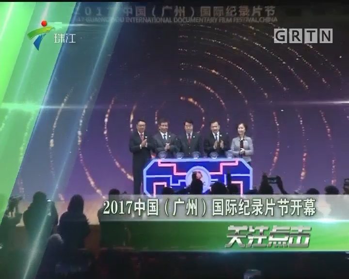 2017中国(广州)国际纪录片节开幕