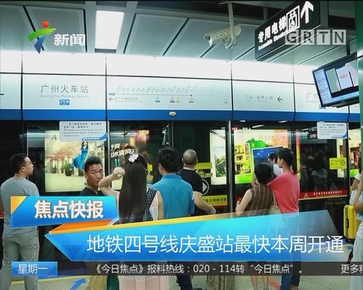 地铁四号线庆盛站最快本周开通