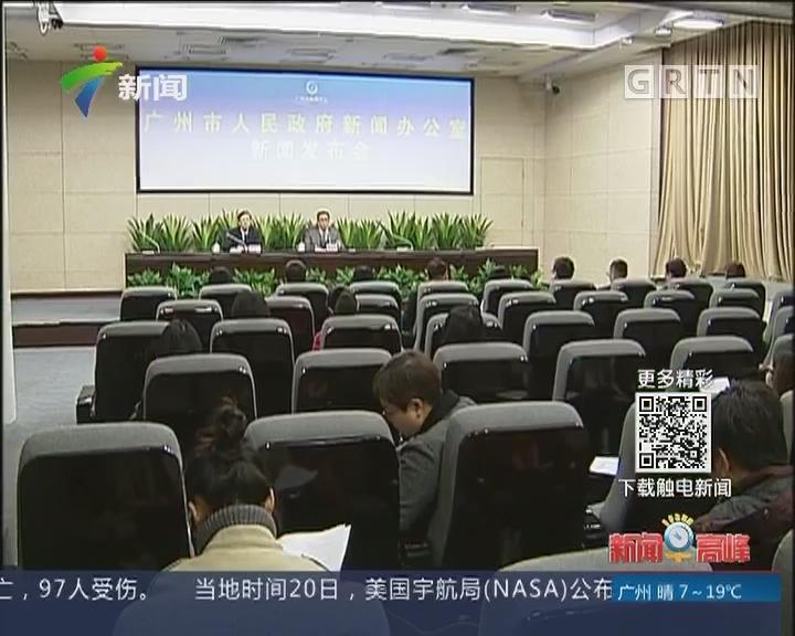 广州:2017年财政支出民生占比76%