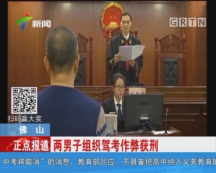 佛山:两男子组织驾考作弊获刑