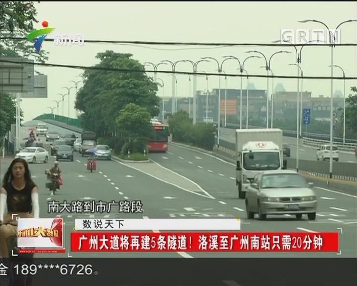 广州大道将再建5条隧道!洛溪至广州南站只需20分钟