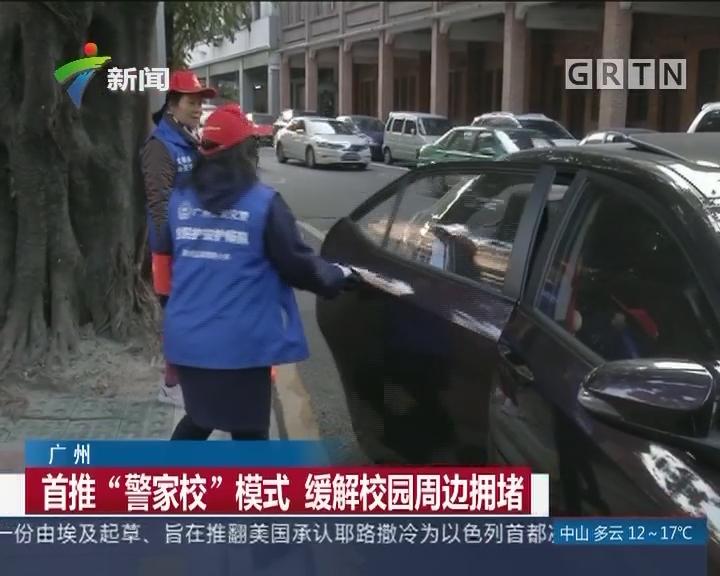 """广州:首推""""警家校""""模式 缓解校园周边拥堵"""