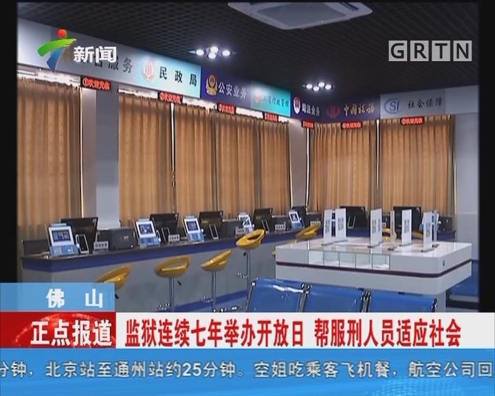佛山:监狱连续七年举办开放日 帮服刑人员适应社会