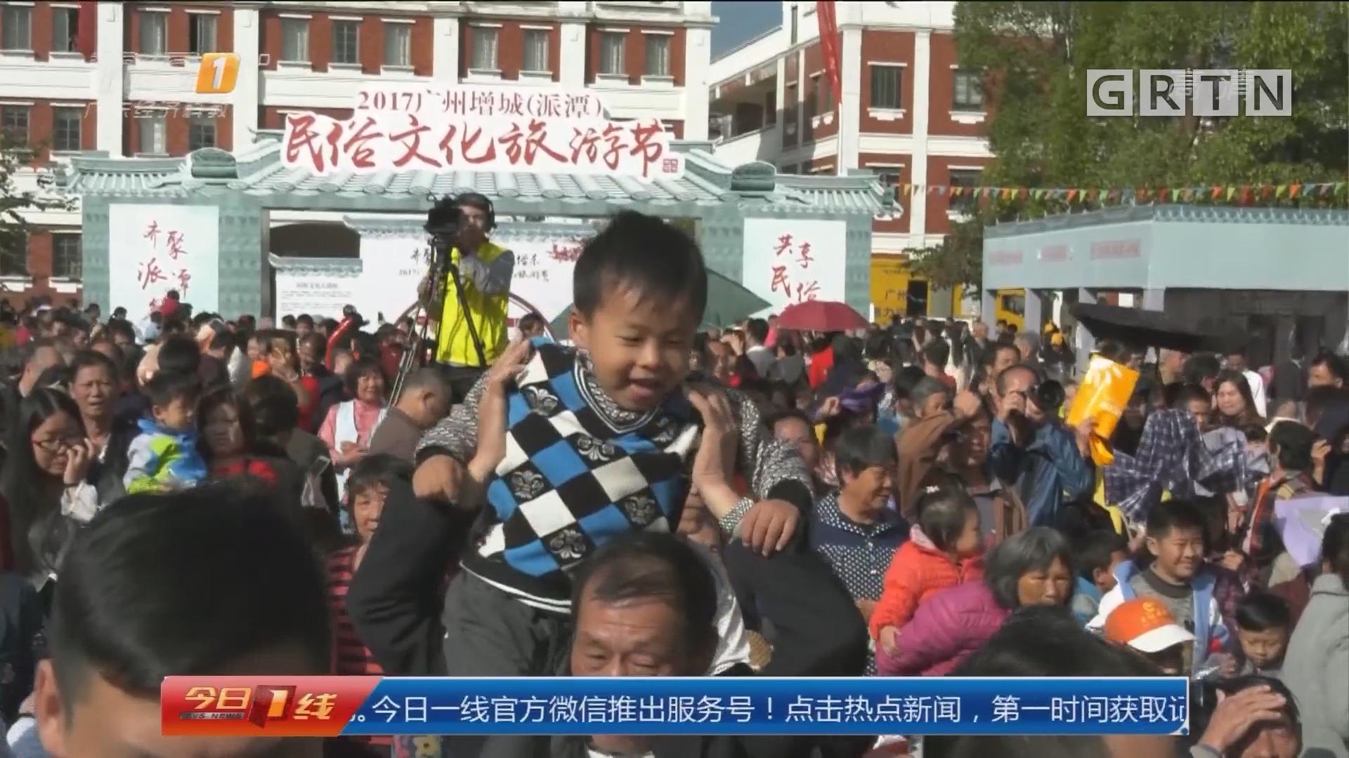 广州增城:派潭镇首届民俗文化旅游节