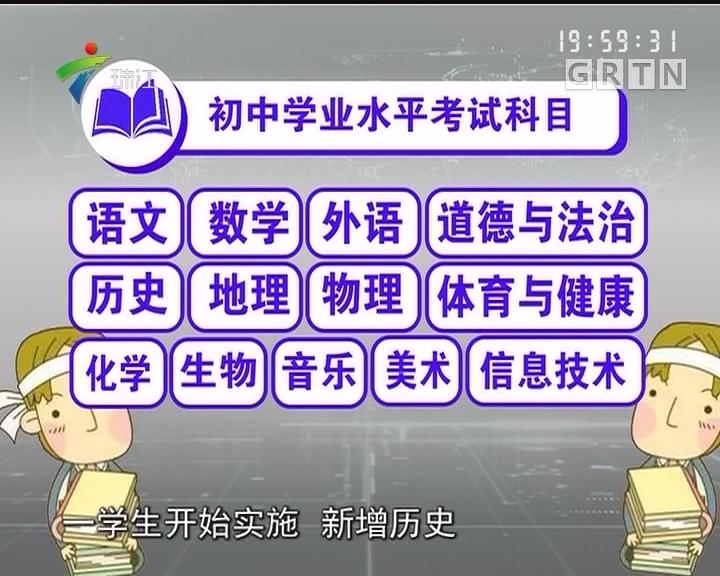 广东中考改革实施意见出炉