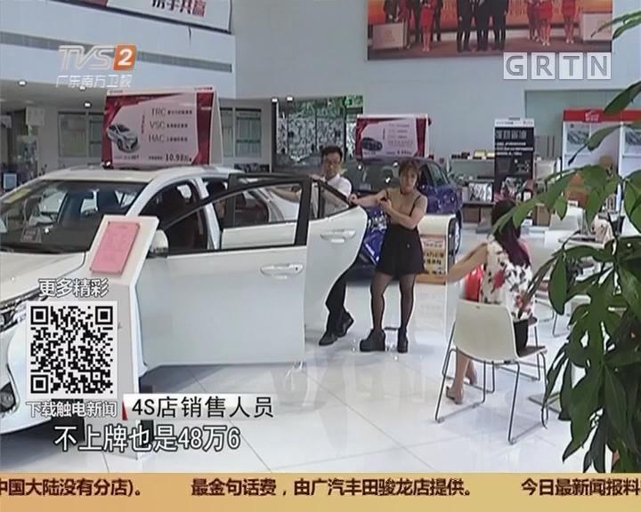 汽车销售新规出台:加价提车成常态 省商务厅指违规
