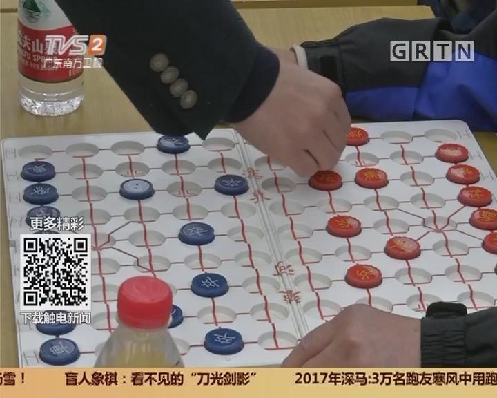 """关注残疾人 盲人象棋:看不见的""""刀光剑影"""""""