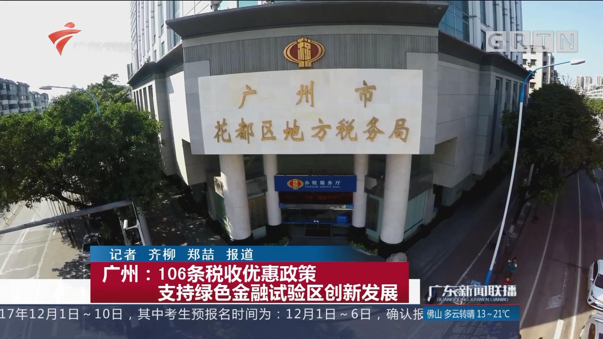 广州:106条税收优惠政策 支持绿色金融试验区创新发展