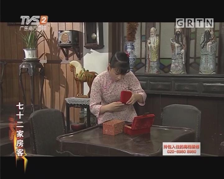 [2017-12-22]七十二家房客:礼物(上)