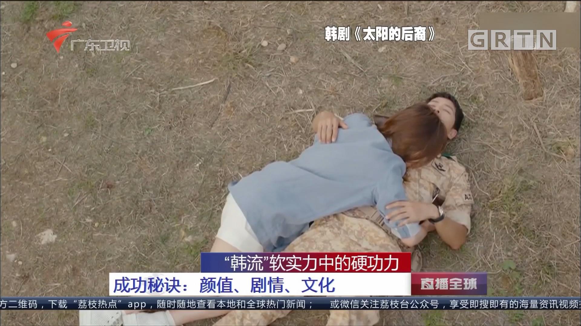 """""""韩流""""软实力中的硬功力 韩剧风靡东亚"""