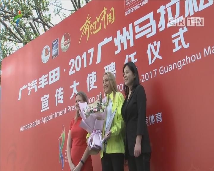 保拉·拉德克利夫担任2017广州马拉松宣传大使