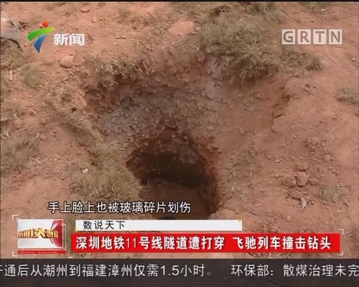 深圳地铁11号线隧道遭打穿 飞驰列车撞击钻头