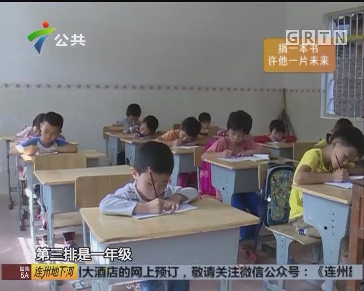 村民坚守学校66年 孩子期待一间图书室
