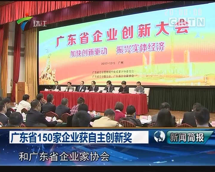 广东省150家企业获自主创新奖