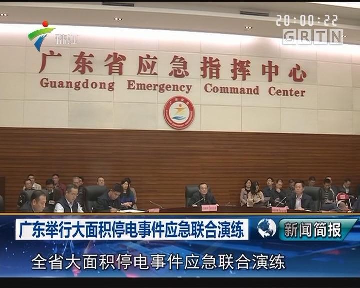 广东举行大面积停电事件应急联合演练
