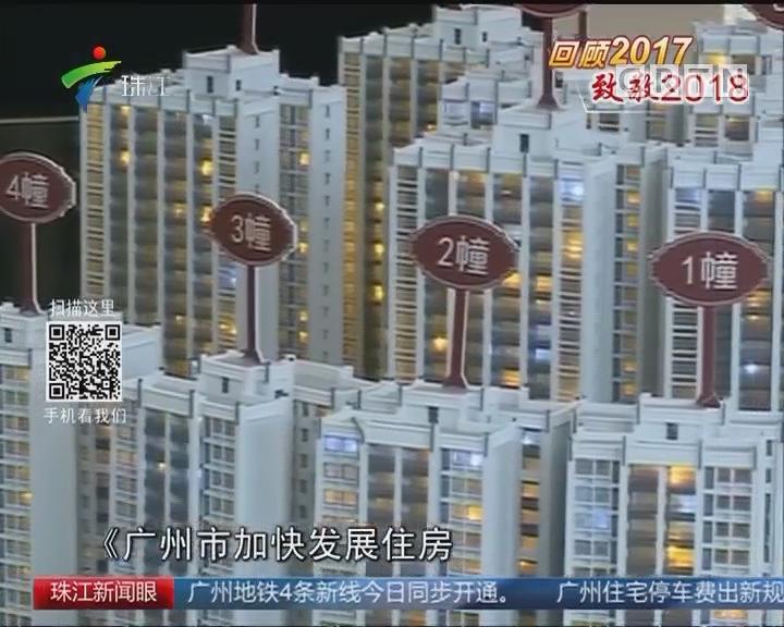 回首2017:大力推进住房租赁市场
