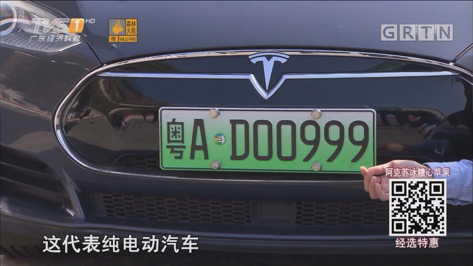 广州第一个新能源车牌诞生 999等连号靓号都可选