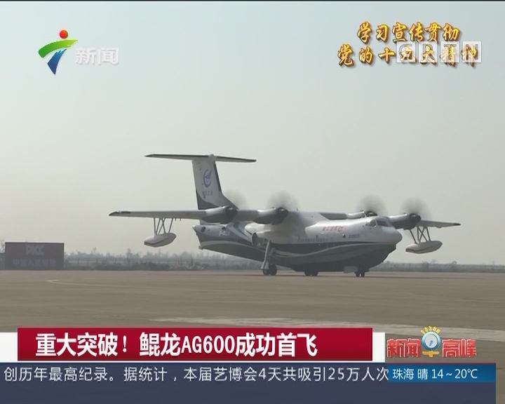 重大突破! 鲲龙AG600成功首飞