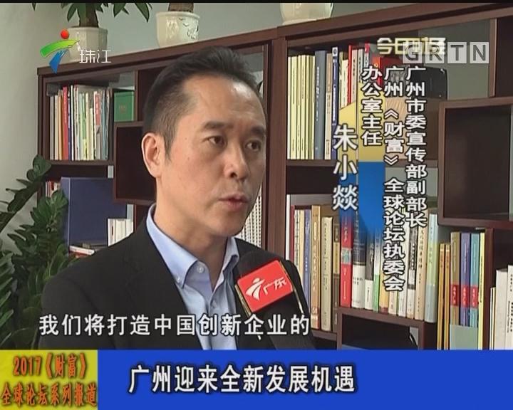广州迎来全新发展机遇