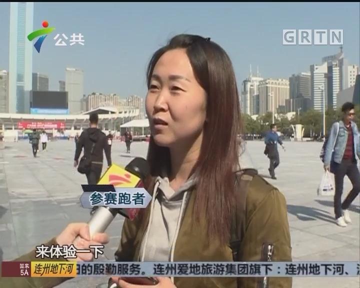 周日广马开跑 选手蓄势待发