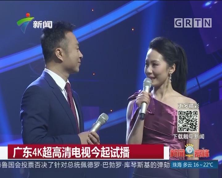 广东4K超高清电视今起试播