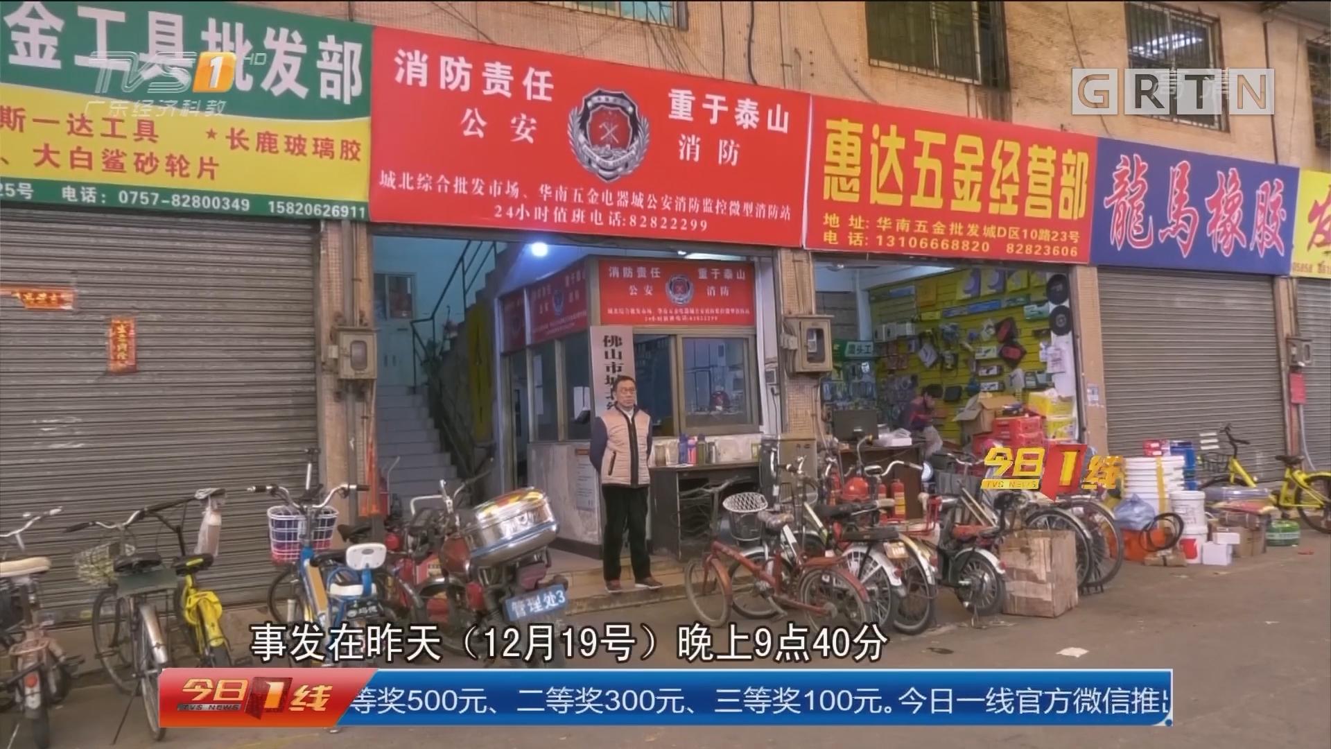 佛山禅城:五金店起火 消防员迅速扑灭