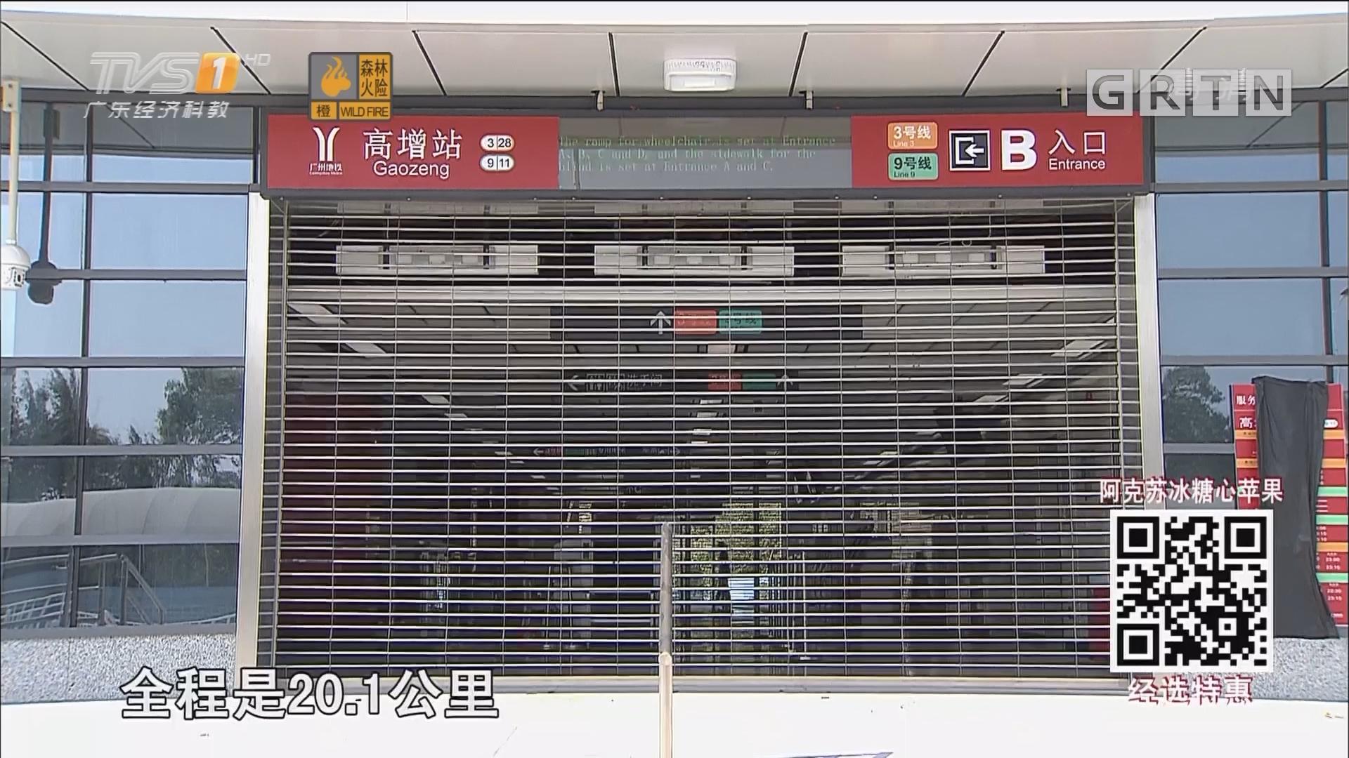广州4条地铁新线明日开通!街坊出行更方便