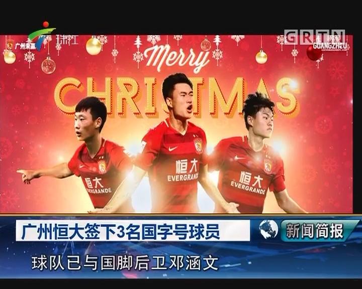 广州恒大签下3名国字号球员