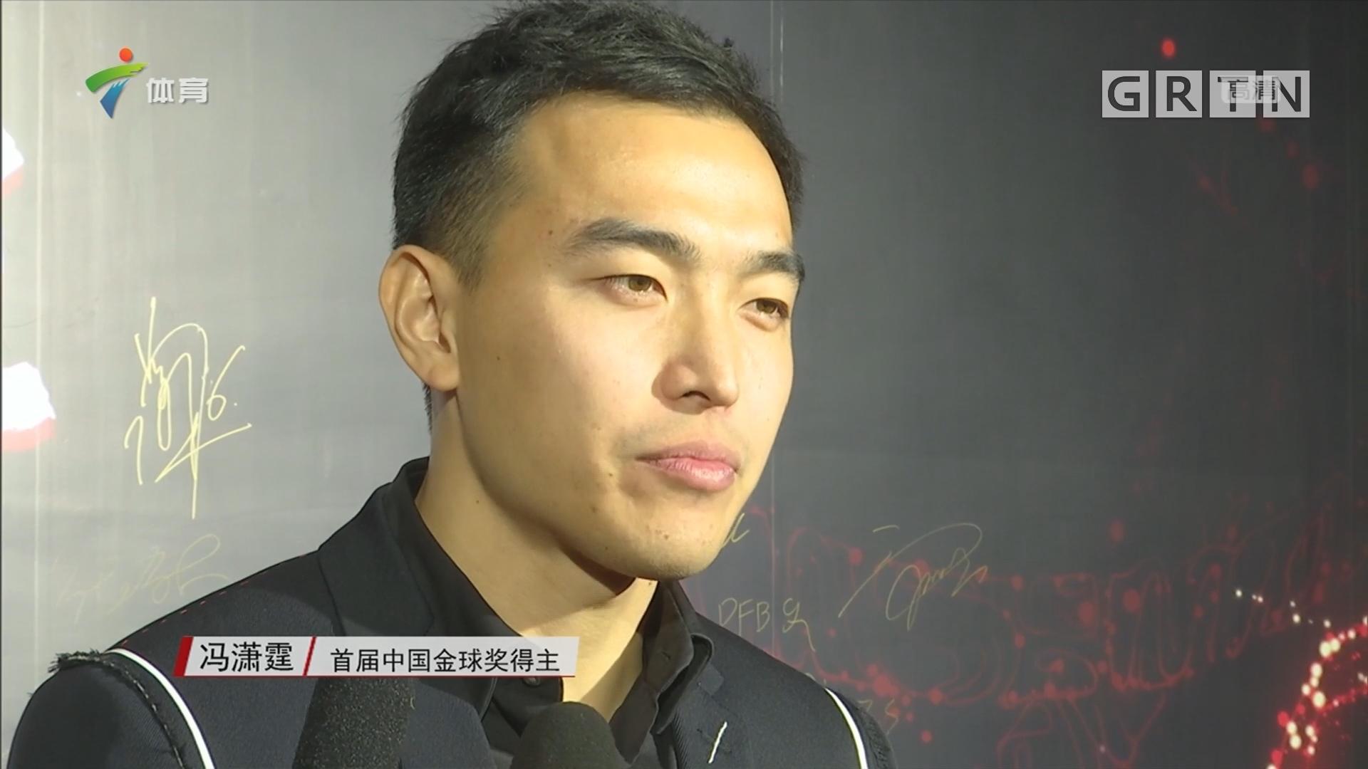 冯潇霆荣膺首届中国金球奖