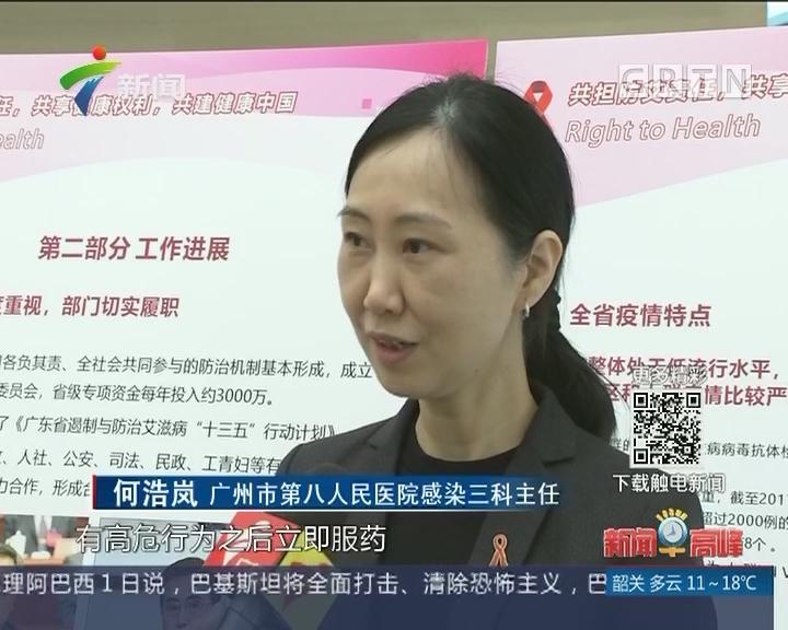 世界艾滋病日:广东今年新发6201例感染
