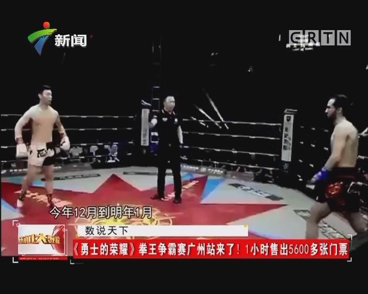 《勇士的荣耀》拳王争霸赛广州站来了!1小时售出5600多张门票