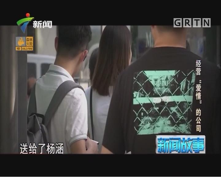 """[2017-12-22]新闻故事:经营""""爱情""""的公司"""