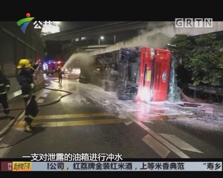深圳:货车侧翻起火 消防紧急救援