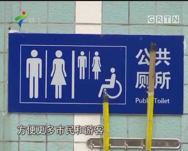 广州:一键找厕所 方便还可打评分